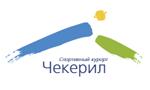 Чекерил спортивный курорт